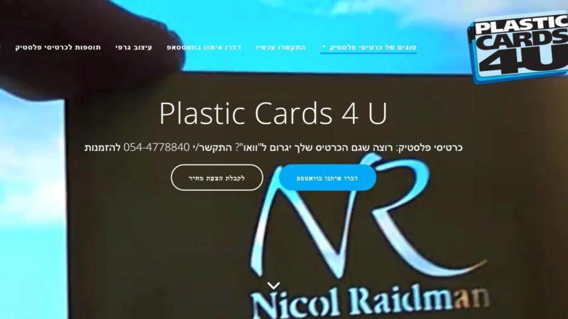 כרטיסי ביקור מיוחדים לעסק: כרטיסי ביקור מפלסטיק ומתכת
