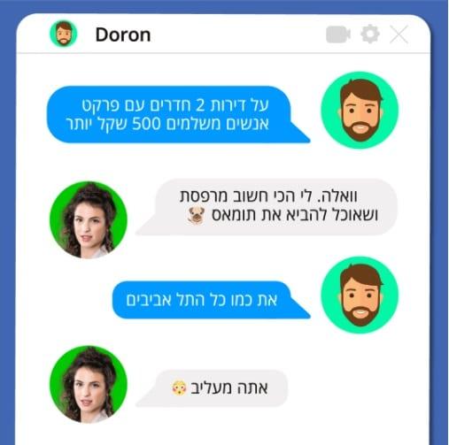 """אפליקציה בשם """"דורון"""", באנגלית """"DOORON"""""""