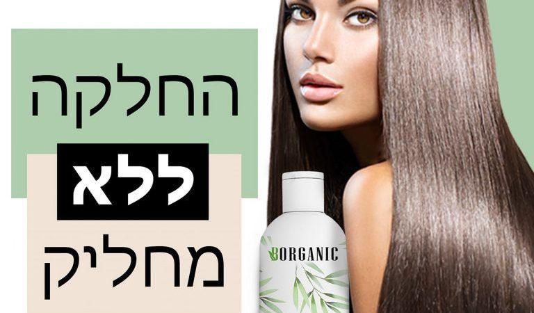 החלקה ללא מחליק – עד כמה כדאי להחליק את השיער עם החלקה מינרלית ללא פורמלין