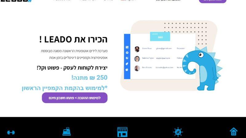 לידו (LEADO) הכלי האוטומטי שלכם לאיתור לקוחות חדשים לעסק