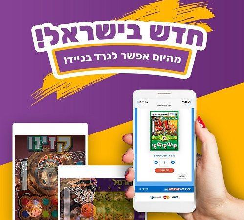 לראשונה בישראל: גירוד כרטיסי חיש גד בנייד